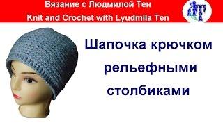 getlinkyoutube.com-❤️По вашим просьбам❤️ Шапочка крючком рельефными столбиками 🐈АСМР