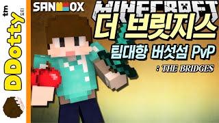getlinkyoutube.com-사과던지기 잼!! [더 브릿지스: 버섯섬 PvP] 마인크래프트 Minecraft - THE BRIDGES - [도티]