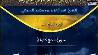 getlinkyoutube.com-سورة الحج بصوت الشيخ عبدالعزيز الدبيخي