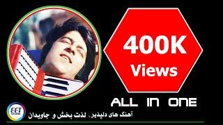 getlinkyoutube.com-Ahmad zahir songs ALL IN ONE / آهنگهای احمدظاهر همه در یکی