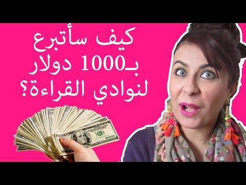 كيف سأتبرع بمبلغ 1000 دولار لنوادي القراءة؟