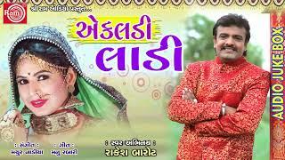 RAKESH BAROT   એકલડી લાડી   New Gujarati Song 2018   Ekaldi Ladi   જરૂરથી સાંભળો   ગમશે ગીત તમને
