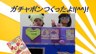 getlinkyoutube.com-手作りガチャガチャをつくったよ!(アイカツカードダス編)Handmade toys