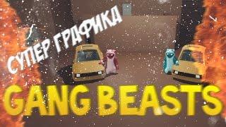 getlinkyoutube.com-Супер Графика! Обновление в Gang Beasts !!