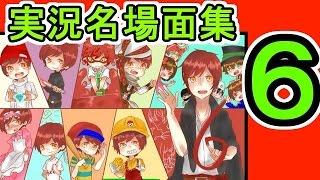 getlinkyoutube.com-YouTube活動6周年!!実況名場面集6!!