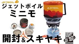 getlinkyoutube.com-【登山道具】ジェットボイルミニモ開封と燕山荘でスキヤキ