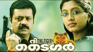 The Tiger 2005 | Malayalam Full Movie | Suresh Gopi, Rajan P Dev, Murali,