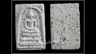 getlinkyoutube.com-พระสมเด็จวัดระฆังมีแร่ศักดิ์สิทธิ์งอก