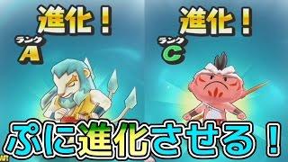 getlinkyoutube.com-【妖怪ウォッチぷにぷに】獅子まる・ぶようじん坊を進化!