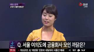 "getlinkyoutube.com-""집터로 최고""...현대판 서울 명당은 어디?"