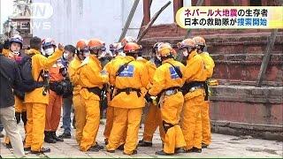 getlinkyoutube.com-日本の緊急援助隊が現地入り 救助犬使い捜索(15/04/29)