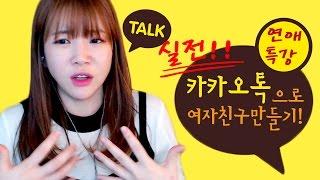 getlinkyoutube.com-연애특강! '카톡'으로 여친만들기 실전편!!ㅣ버블디아(Bubbledia) 리디아 안(너목보 엘사녀)