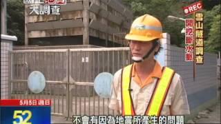 getlinkyoutube.com-2013.05.05國土地質大調查/雪山隧道調查 湧水斷層總體檢
