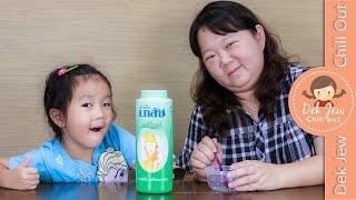 getlinkyoutube.com-เด็กจิ๋วสอนทำสไลม์ #14 สูตรแป้งเย็นเภสัช [N'Prim W297]