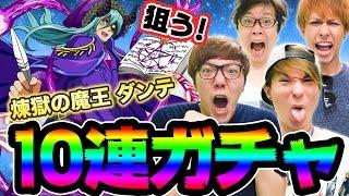getlinkyoutube.com-【モンドラ】10連ガチャでダンテを狙う!【ヒカキンゲームズ】