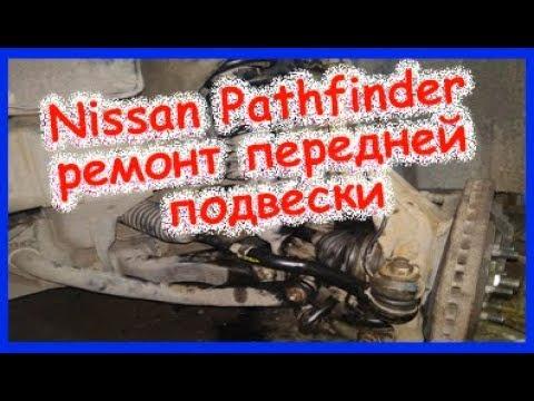 Nissan Pathfinder ремонт передней подвески