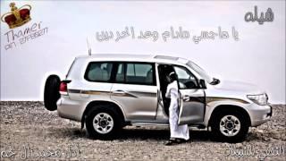 getlinkyoutube.com-شيله ياهاجسي ما دام وعد الحر دين أداء محمد ال نجم