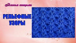 getlinkyoutube.com-Вязание рельефных узоров спицами. Красивый рельефный узор