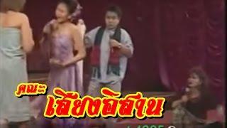 getlinkyoutube.com-ปอยฝ้ายจีบสายใจ ยายจื้นว่ายน้ำ สุดฮา จากคณะเสียงอิสาน