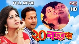 getlinkyoutube.com-20 BOCHOR POR | Full Bangla Movie | Moushumi | Bappa | Shabana | SIS Media