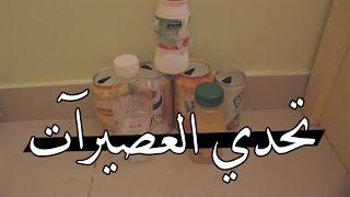 تحدي العصيرات - 4 عصيرات مع بعض !! | Smoothie challenge
