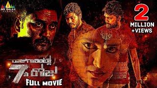 getlinkyoutube.com-Raju Gari Intlo 7 Va Roju Full Movie | Telugu Latest Full Length Movies 2016 |  Sushmitha, Ajay