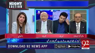 Kulbhushan Jadhav confessed that India supported BLA : Shazia Zeeshan   23 Nov 2018   92NewsHD