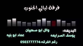 getlinkyoutube.com-دحية احمد الصبايره 5# فرقة ليالي الجنوب 2015