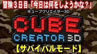 getlinkyoutube.com-【3DS】キューブクリエイター3Dサバイバルモード冒険3日目「今日は何をしようかな?」