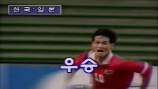 getlinkyoutube.com-축구 한일전 숙명의 대결사 | South Korea-Japan Football Rivalry  (1985–1996)