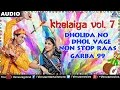 Khelaiya - Vol-7 : Dholida No Dhol Vage - Non Stop Raas Garba || Gujrati Garba Songs
