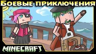 getlinkyoutube.com-ч.09 Minecraft Боевые приключения - Пожар на Пиратском Корабле