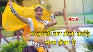 getlinkyoutube.com-Rajasthani Folk Songs | बालाजी का मेला माहि नाच लेबा दे | Alfa Music & Films | Marwadi Songs