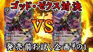 getlinkyoutube.com-バトスピ 対戦動画第3回5戦目 「ゴッドゼクス VS ゴッドゼクス」その1
