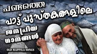 പണ്ടത്തെ പാട്ട്പുസ്തകങ്ങളിലെ ജനപ്രിയഗാനങ്ങൾ Mappila Pattukal Old Is Gold | Malayalam Mappila Songs