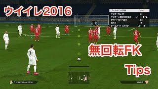 getlinkyoutube.com-ウイイレ2016  無回転FK Tips