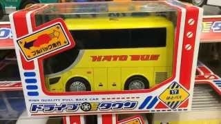 getlinkyoutube.com-【おもちゃ】17はとバス ~ドライブタウン~  (はたらくくるま)