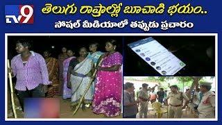 Cheddi Gang, Parthi gang give AP residents sleepless nights  - TV9