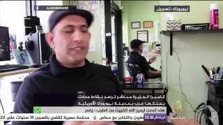 getlinkyoutube.com-جولة في محلات حلاقة يمتلكها مقيمون عرب في أمريكا
