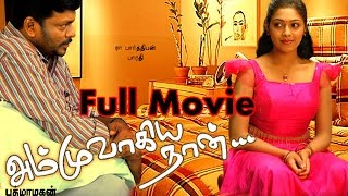 getlinkyoutube.com-Ammuvagiya Naan Full Movie HD Quality Part 1