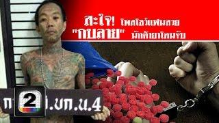 getlinkyoutube.com-สะใจ! โพสต์โชว์แฟนสวย กบลาย นักค้ายาโดนจับ สดใหม่ไทยแลนด์ ช่อง2