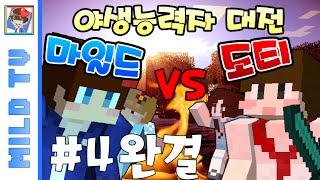 getlinkyoutube.com-이제는 싸우자!! [도티팀vs마일드팀 / 야생능력자 #4편 완결] 콜라보컨텐츠 마인크래프트 Minecraft - [마일드]