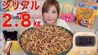 getlinkyoutube.com-Kinoshita Yuka [OoGui Eater] My First Time Eating Reese Puffs Cereal 2.8kg