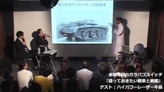 米粒写経 & ハイパワーレーザー牛島 『語っておきたい戦車と戦艦』