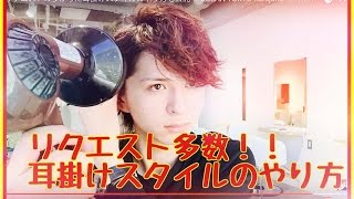 getlinkyoutube.com-リクエストの多かった耳掛けスタイルのやり方を公開! OCEAN TOKYO harajuku 三科光平