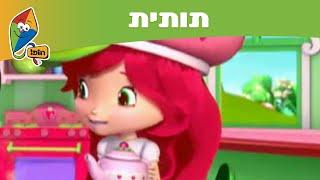 getlinkyoutube.com-תותית - עונה 6: קציר הגרגרים הגדול - ערוץ הופ!