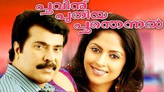 getlinkyoutube.com-POOVINU PUTHIYA POOTHENNAL   Malayalam Full Movie   Mammootty,Suresh Gopi & Nadiya Moidu