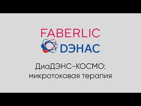 ДиаДЭНС-КОСМО: микротоковая терапия