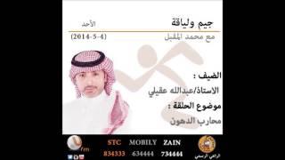 getlinkyoutube.com-جيم ولياقة مع محمد المقبل وضيفه محارب الدهون عبدالله عقيلي