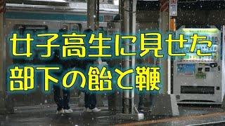 getlinkyoutube.com-【スカッとする話】女子高生に見せた部下の飴と鞭